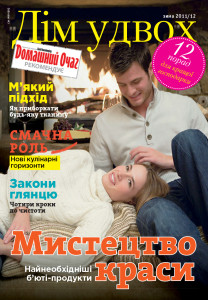 !!!cover_DOM_#2_2011.indd