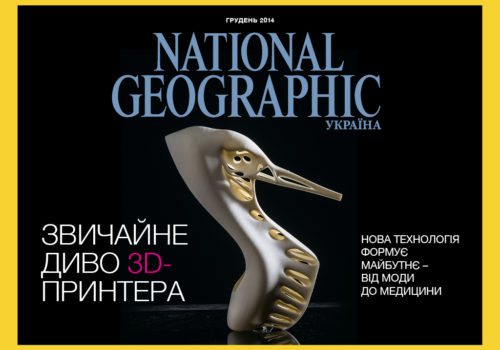 iPad-magazin Nat Geo Ukraine